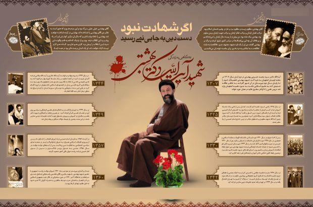 اینفوگراف:نگاهی به زندگی شهید بهشتی