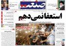 صفحه اول روزنامه های کشوری 7 تیرماه