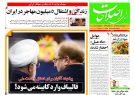 صفحه اول روزنامه های سراسری 9 تیرماه