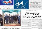 صفحه اول روزنامه های گیلان 7 تیر