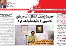 صفحه اول رونامه های گیلان 9 تیرماه