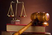 چگونه می توانیم علیه قصور یک قاضی شکایت کنیم؟
