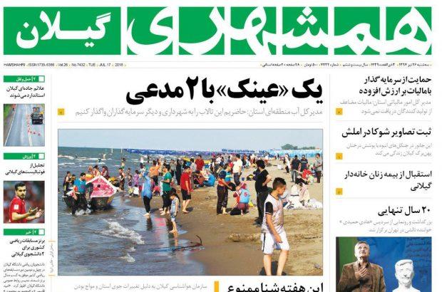 صفحه اول روزنامه های گیلان 26 تیر