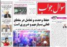صفحه اول روزنامه های گیلان 3 مرداد