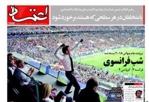 صفحه اول روزنامه های سراسری 25 تیر