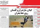 صفحه اول روزنامه های گیلان 14 تیرماه
