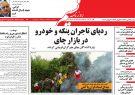 صفحه اول روزنامه های گیلان 13 تیر