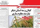 صفحه اول روزنامه های گیلان 4 مرداد