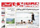 صفحه اول روزنامه های گیلان 11 تیر