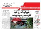 صفحه اول روزنامه های گیلان 6 مرداد