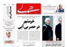صفحه اول روزنامه های سراسری 11 تیرماه