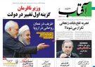 صفحه اول روزنامه های سراسری 12 تیر