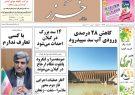 صفحه اول روزنامه های گیلان 9 مرداد