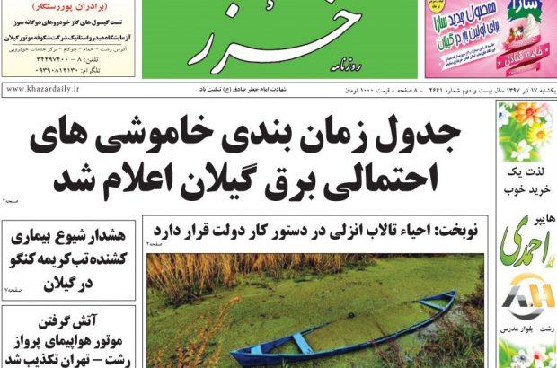 صفحه اول روزنامه های گیلان 17 تیرماه