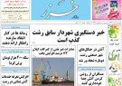 صفحه اول روزنامه های گیلان 8 مرداد