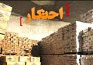 احتکار 77 میلیارد ریالی در شهرستان رشت کشف شد