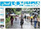 صفحه اول روزنامه های گیلان 21 مرداد