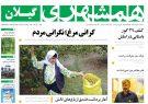 صفحه اول روزنامه های گیلان 30 مرداد