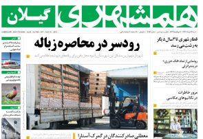 صفحه اول روزنامه های گیلان 27 مرداد