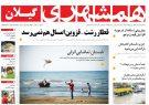صفحه اول روزنامه های گیلان 22 مرداد