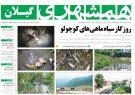 صفحه اول روزنامه های گیلان 23 مرداد