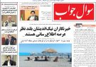 صفحه اول روزنامه های صبح گیلان 17 مرداد