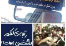 از حرکت تحسین برانگیز راننده تاکسی لنگرودی تا حمله مردم به خودروی محمدرضا گلزار