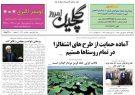 صفحه اول روزنامه های گیلان 7 شهریور