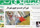 صفحه اول روزنامه های گیلان 13 مرداد