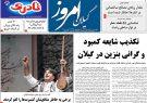 صفحه اول روزنامه های گیلان 10 مرداد