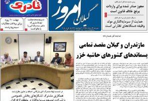 صفحه اول روزنامه های گیلان 24 مرداد