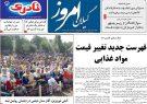 صفحه اول روزنامه های گیلان 28 مرداد