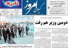 صفحه اول روزنامه های گیلان 5 شهریور