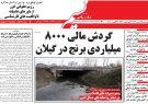 صفحه اول روزنامه های گیلان 25 مرداد