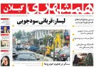 صفحه اول روزنامه های گیلان 15 مرداد