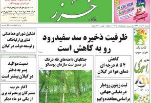 صفحه اول روزنامه های گیلان 29 مرداد