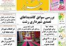 صفحه اول روزنامه های گیلان 14 مرداد