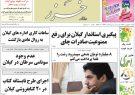 صفحه اول روزنامه های گیلان 3 شهریور