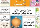 صفحه اول روزنامه های گیلان 4 شهریور