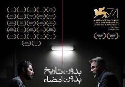 """فیلم """"بدون تاریخ بدون امضاء""""ایران چقدر در اسکار شانس دارد؟"""
