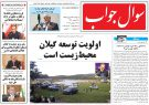 صفحه اول روزنامه های گیلان 26 شهریور
