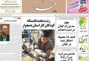 صفحه اول روزنامه های گیلان 17 شهریور