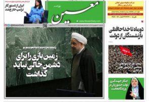 صفحه اول روزنامه های گیلان 31 شهریور