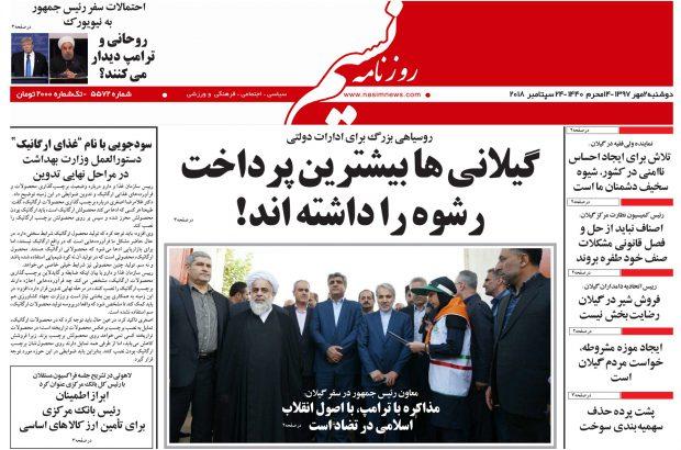 صفحه اول روزنامه های گیلان دوم مهرماه