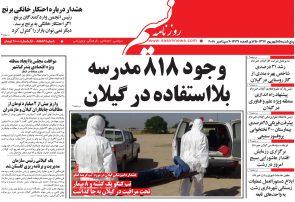صفحه اول روزنامه های گیلان 15 شهریور