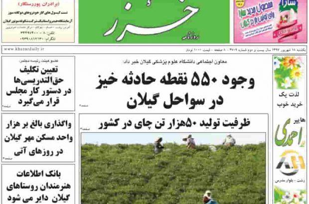 صفحه اول روزنامه های گیلان 18 شهریور