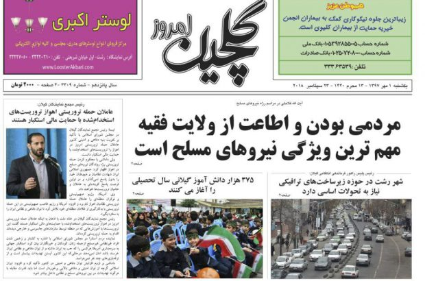 صفحه اول روزنامه های گیلان اول مهر