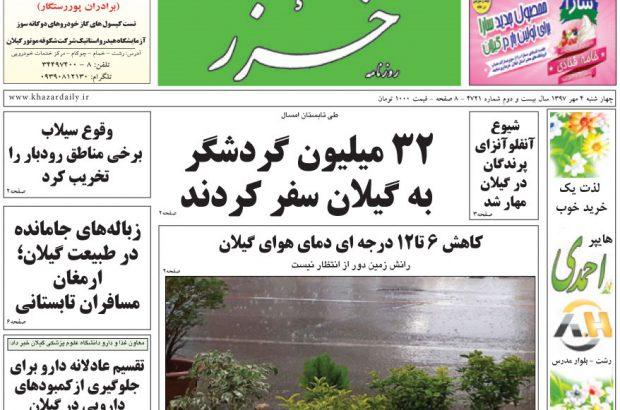صفحه اول روزنامه های گیلان 4 مهرماه