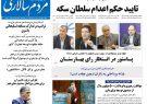 صفحه اول روزنامه ها دوشنبه ۳۰ مهر