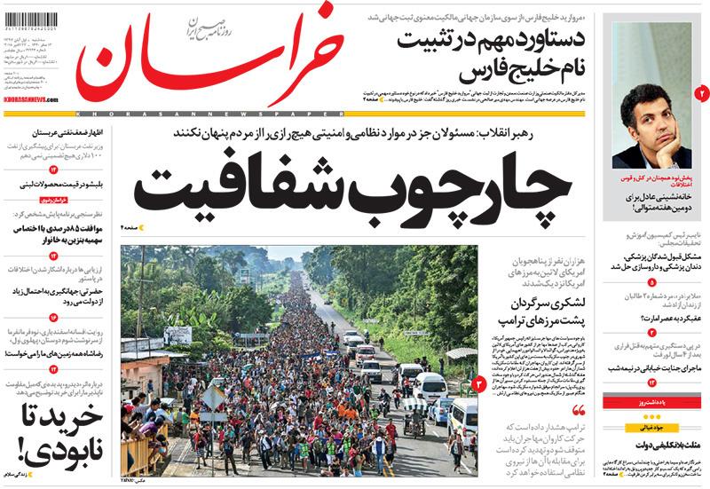 صفحه اول روزنامه ها سهشنبه ۱ آبان
